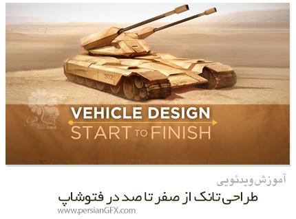 دانلود آموزش طراحی تانک از صفر تا صد در فتوشاپ - Ctrl+Paint Vehicle Design Start To Finish