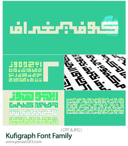 دانلود فونت عربی کوفیگراف - Kufigraph Font Family