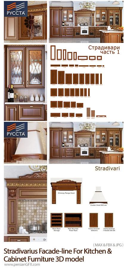 دانلود مدل های آماده سه بعدی حاشیه های درب و پنجره و کابینت های آشپزخانه - Stradivarius Facade-line For Kitchen And Cabinet Furniture 3D Model