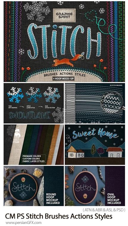 دانلود مجموعه ابزار فتوشاپ: اکشن، براش، استایل و موکاپ با افکت پارچه ای و کوک خورده - CM PS Stitch Brushes Actions Styles