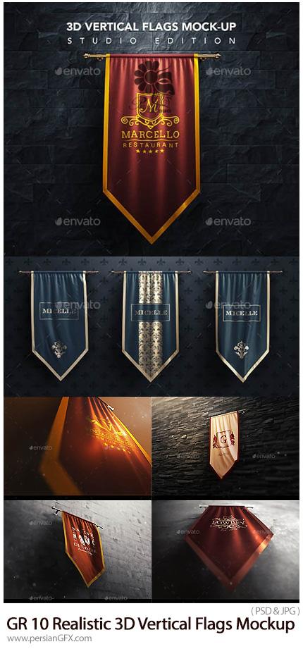 دانلود 10 موکاپ لایه باز پرچم های عمودی سه بعدی از گرافیک ریور - GraphicRiver 10 Realistic 3D Vertical Flags Mockup