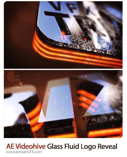 دانلود پروژه آماده افترافکت نمایش لوگو با افکت شیشه مایع به همراه آموزش ویدئویی از ویدئوهایو - Videohive Glass Fluid Logo Reveal After Effects Template