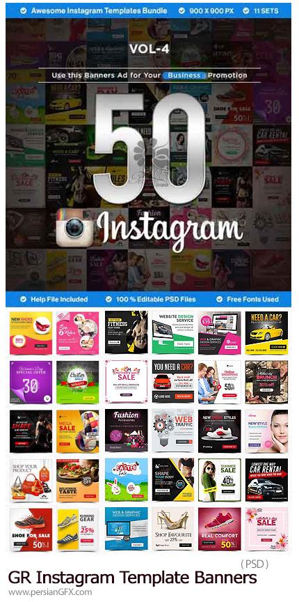 دانلود 50 قالب لایه باز بنرهای تبلیغاتی اینستاگرام از گرافیک ریور - GraphicRiver Instagram Template Banners 50 Designs