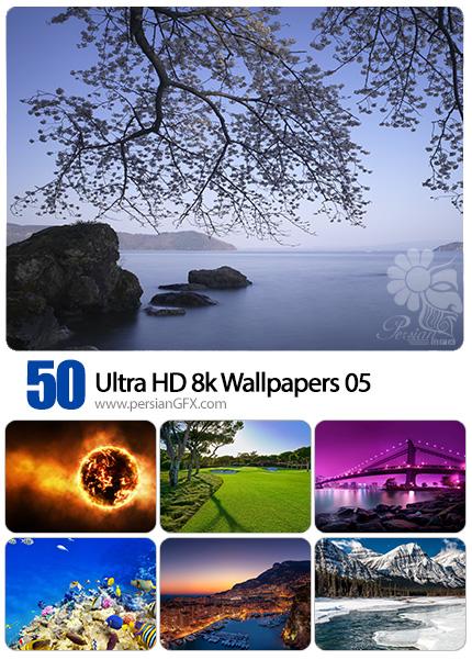 دانلود مجموعه والپیپرهای متنوع با کیفیت بالا - Ultra HD 8k Wallpapers 05