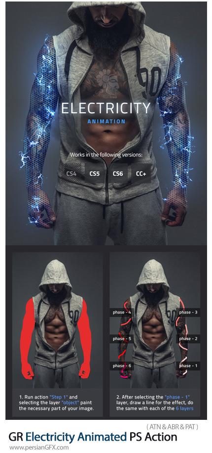 دانلود اکشن فتوشاپ ایجاد افکت جریان الکتریکی متحرک بر روی تصاویر به همراه آموزش ویدئویی از گرافیک ریور - GraphicRiver Electricity Animated Photoshop Action