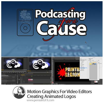دانلود آموزش ساخت لوگوی متحرک در فتوشاپ، ایلوستریتور و افترافکت سی سی از لیندا - Lynda Motion Graphics For Video Editors Creating Animated Logos
