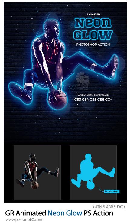 دانلود اکشن فتوشاپ ایجاد افکت نور نئونی متحرک بر روی تصاویر به همراه آموزش ویدئویی از گرافیک ریور - GraphicRiver Animated Neon Glow Photoshop Action