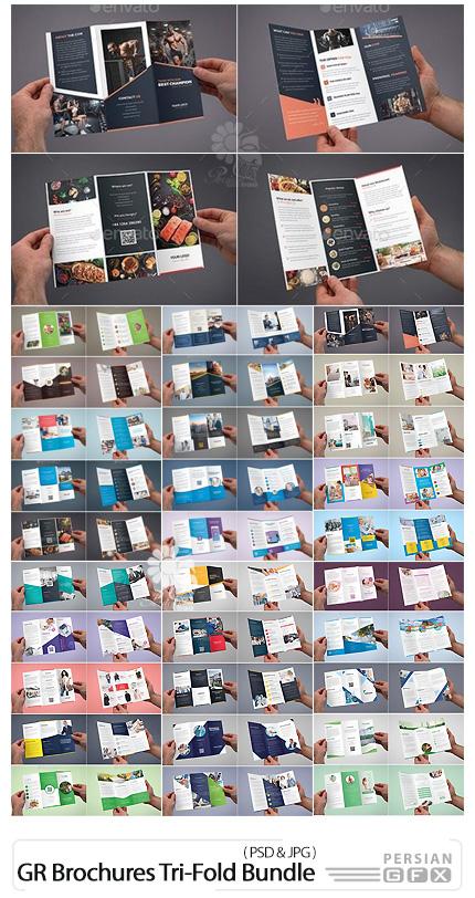 دانلود 30 قالب لایه باز بروشورهای سه لت با موضوعات مختلف - Graphicriver Brochures Multipurpose Tri-Fold Bundle