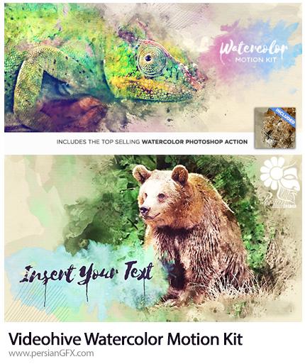 دانلود پلاگین افترافکت و اکشن فتوشاپ ساخت تصاویر متحرک آبرنگی به همراه آموزش ویدئویی از ویدئوهایو - Videohive Watercolor Motion Kit