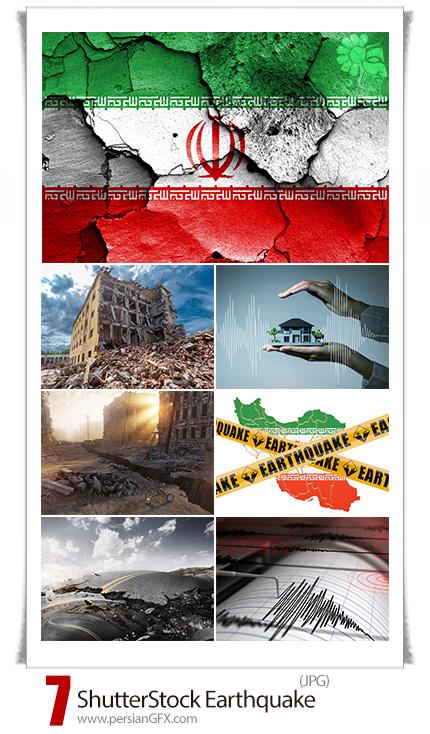 دانلود تصاویر با کیفیت زلزله یا زمین لرزه از شاتراستوک - ShutterStock Earthquake
