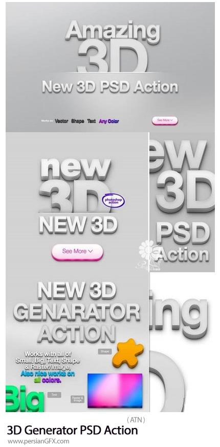 دانلود اکشن فتوشاپ ساخت متن سه بعدی - 3D Generator PSD Action