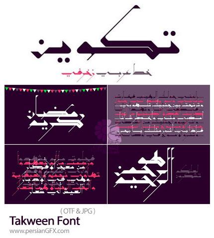 دانلود فونت عربی تکوین - Takween Font
