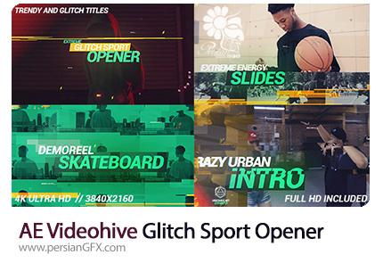 دانلود پروژه آماده افترافکت اوپنر متحرک ورزشی با افکت گلیچ از ویدئوهایو - Videohive Brush Strokes Frame Slideshow After Effects Template