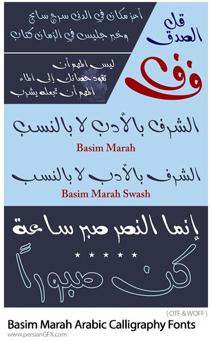 دانلود فونت عربی بسیم مراه - Basim Marah Arabic Free Style Calligraphy Fonts