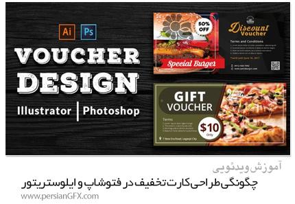 دانلود آموزش چگونگی طراحی کارت تخفیف در فتوشاپ و ایلوستریتور - Skillshare How To Design Voucher Cards In Photoshop And Illustrator
