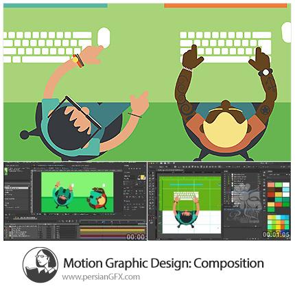 دانلود آموزش افترافکت طراحی موشن گرافیک: اصول ترکیب بندی از لیندا - Lynda Motion Graphic Design: Composition