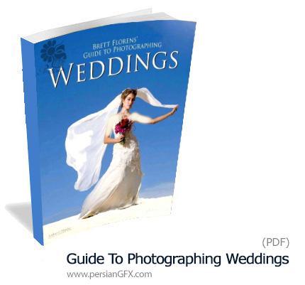 دانلود کتاب الکترونیکی آموزش عکاسی عروسی - Brett Florens Guide To Photographing Weddings