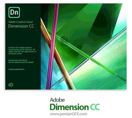 دانلود نرم افزار طراحی مدل های گرافیکی سه بعدی با جزئیات کامل - Adobe Dimension CC 2018 v1.1.1.0 x64