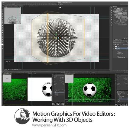دانلود آموزش موشن گرافیک برای ویرایشگرهای ویدئو: کار با اشیاء سه بعدی از لیندا - Lynda Motion Graphics For Video Editors Working With 3D Objects