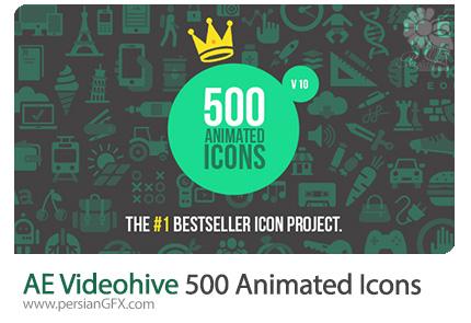 دانلود 500 آیکون متحرک افترافکت از ویدئوهایو - Videohive 500 Animated Icons After Effects Template