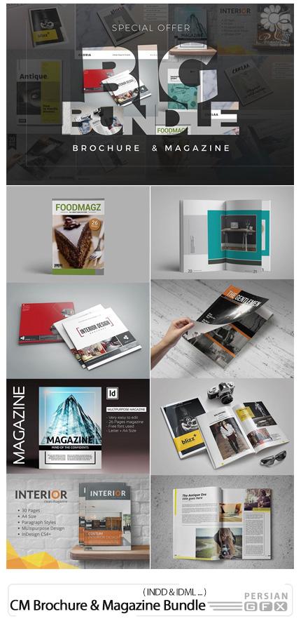 دانلود مجموعه قالب های آماده بروشور و مجله با فرمت ایندیزاین - CreativeMarket Big Bundle Brochure And Magazine