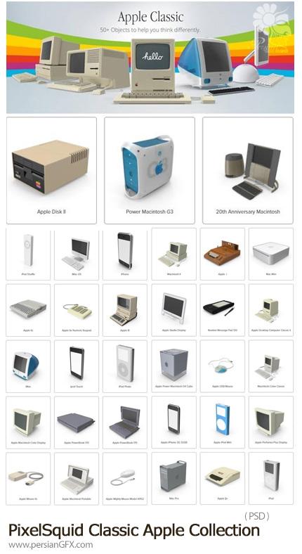 دانلود مجموعه تصاویر لایه باز محصولات شرکت اپل، آیفون، آیپد، مک پرو، آی مک، ای مک و ... - PixelSquid Classic Apple Collection