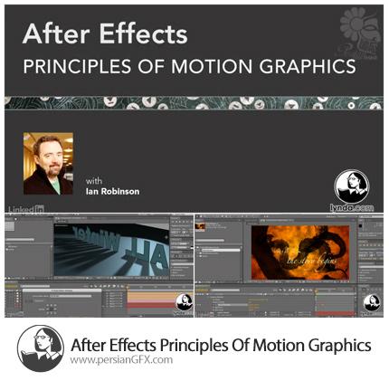 دانلود آموزش اصول موشن گرافیک در افترافکت از لیندا - Lynda After Effects Principles Of Motion Graphics