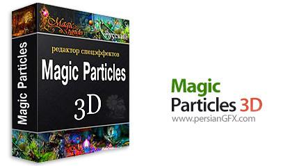 دانلود نرم افزار ایجاد جلوه های ویژه برای عکس، ویدئو و بازی - Astralax Magic Particles 3D (Dev) v3.51