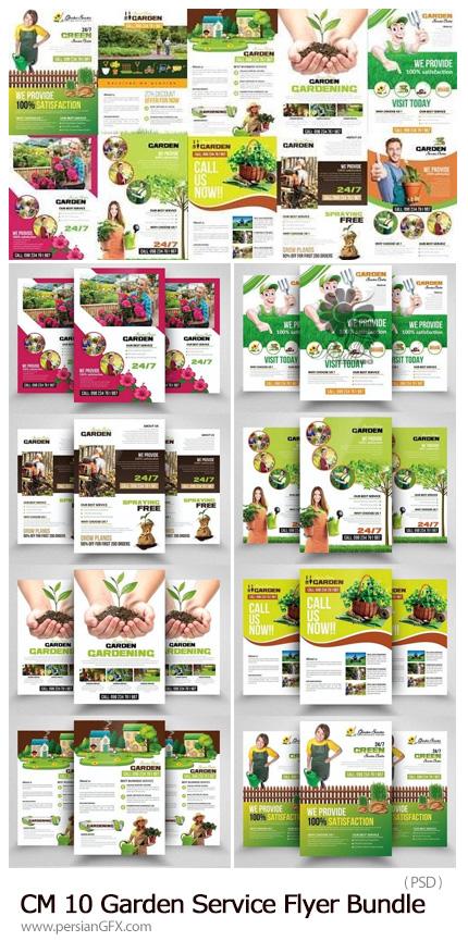 دانلود 10 فلایر لایه باز باغبانی و کشاورزی - CM 10 Garden Service Flyer Bundle
