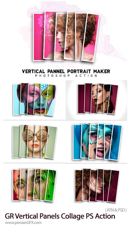 دانلود اکشن فتوشاپ تبدیل تصاویر به قاب عمودی کلاژ به همراه آموزش ویدئویی گرافیک ریور - GraphicRiver Vertical Panels Collage Photoshop Action