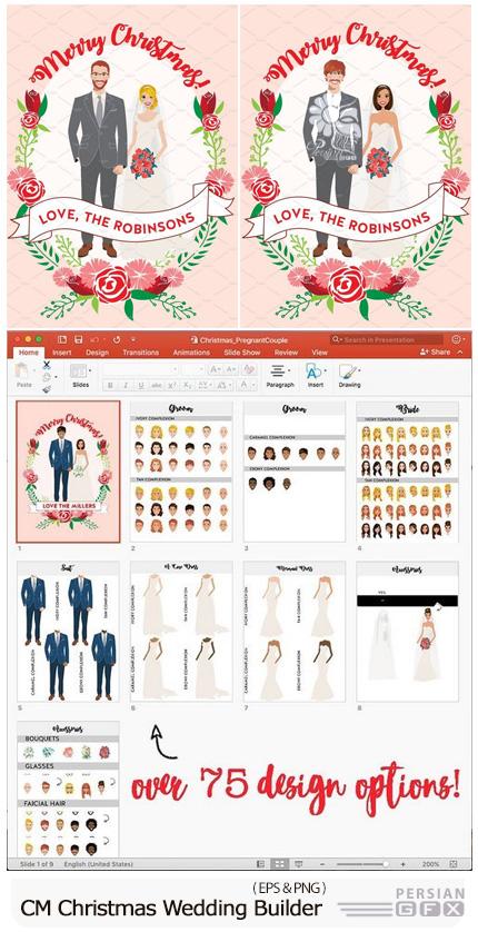 دانلود تصاویر وکتور و کلیپ آرت عناصر طراحی کارت عروسی کریسمس - CM Christmas Wedding Portrait Builder