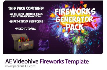 دانلود پروژه آماده افترافکت و 18 افکت ویدئویی آتش بازی به همراه آموزش ویدئویی از ویدئوهایو - Videohive Fireworks After Effects Template
