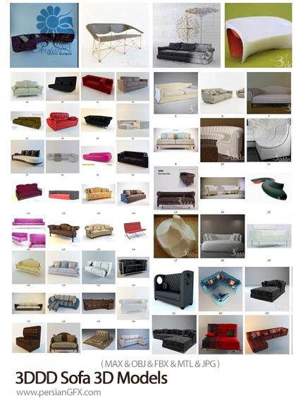 دانلود مجموعه مدل های آماده سه بعدی مبلمان با طرح های مختلف - 3DDD Sofa 3D Models