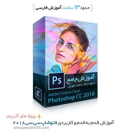 آموزش فتوشاپ سی سی 2018 از 0 تا 100 به زبان فارسی به همراه تصاویر و فایل های مورد نیاز برای تمرین