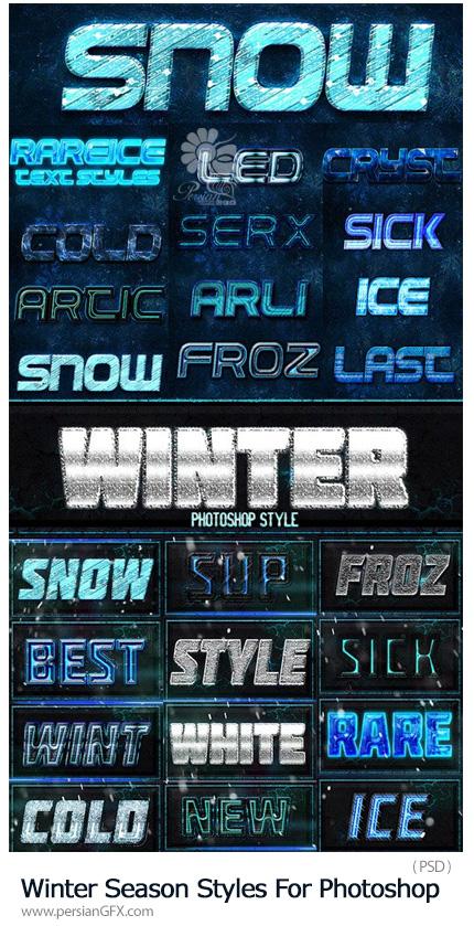 دانلود 24 افکت لایه باز متن زمستانی برای فتوشاپ - Winter Season Styles For Photoshop