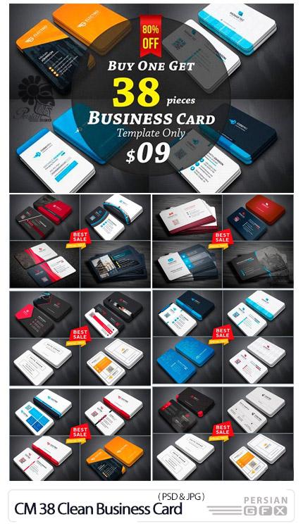 دانلود 38 تصویر لایه باز کارت ویزیت های متنوع - CM 38 Clean Business Card Bundle