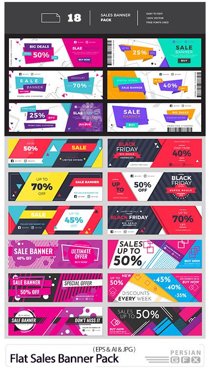 دانلود تصاویر وکتور بنرهای تخفیف فروش تخت - Flat Sales Banner Pack