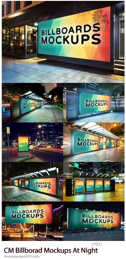 دانلود 12 موکاپ لایه باز بیلبورد های تبلیغاتی شهری در شب - CM Billborad Mockups At Night