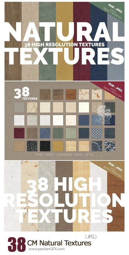دانلود 38 تکسچر با کیفیت بسیار بالا و طبیعی، پارچه، چوب، کاغذ و ... - CM 38 Natural Textures