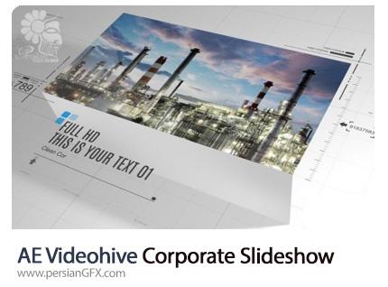 دانلود پروژه آماده افترافکت اسلایدشو تیزرتبلیغاتی و معرفی شرکت از ویدئوهایو - Videohive Clean Corporate Slideshow After Effects Template