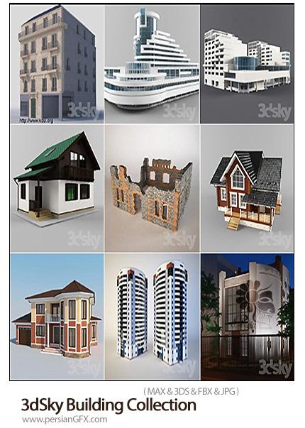 دانلود مدل های آماده سه بعدی ساختمان، برج، خانه و آپارتمان - 3dSky Building Collection