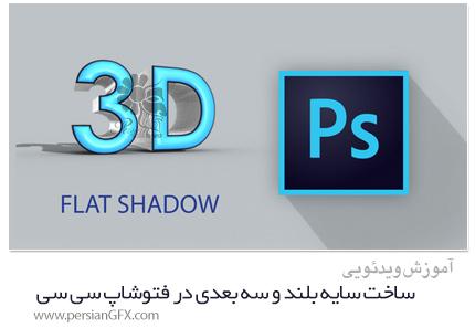 دانلود آموزش ساخت سایه بلند و سه بعدی برای متن و اشکال در فتوشاپ سی سی - Skillshare 3D Flat Long Shadow With Photoshop CC