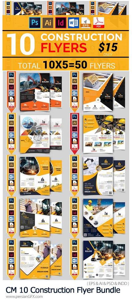 دانلود 10 فلایر لایه باز ساخت و ساز - CM 10 Construction Flyer Bundle