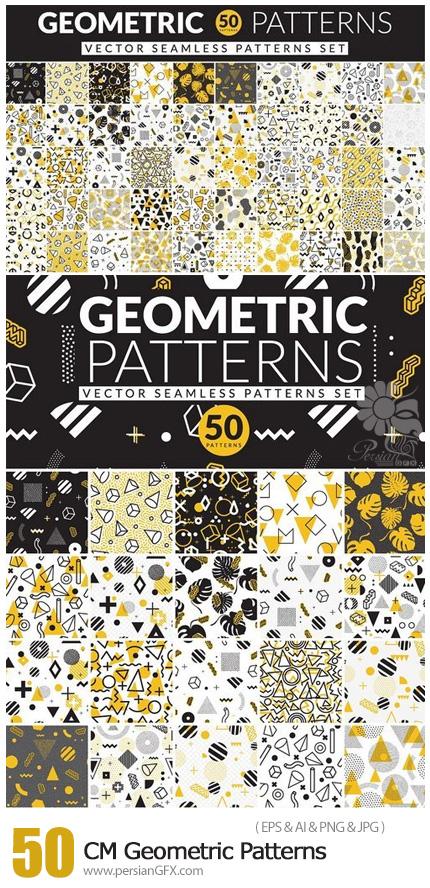 دانلود 50 وکتور پترن با طرح های هندسی متنوع - CM 50 Geometric Patterns