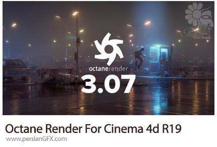 دانلود پلاگین اکتان رندر برای سینمافوردی - Octane Render For Cinema 4d R19