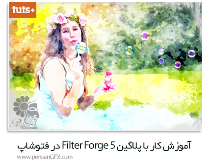 دانلود آموزش کار با پلاگین Filter Forge 5 در فتوشاپ - Tutsplus Mastering The Filter Forge Plugin For Adobe Photoshop
