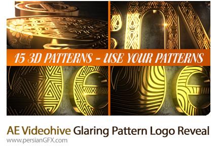 دانلود پروژه آماده افترافکت نمایش لوگو با افکت طرح های تزئینی درخشان از ویدئوهایو - Videohive Glaring Pattern Maker Logo Reveal After Effects Template