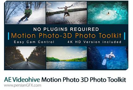 دانلود پروژه افترافکت ساخت تصاویر سه بعدی متحرک با عناصر متنوع به همراه آموزش ویدئویی از ویدئوهایو - Videohive Motion Photo 3D Photo Toolkit After Effects Template