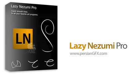 دانلود نرم افزار طراحی خطوط صاف در نرم افزار های طراحی - Lazy Nezumi Pro v17.12.15.2233