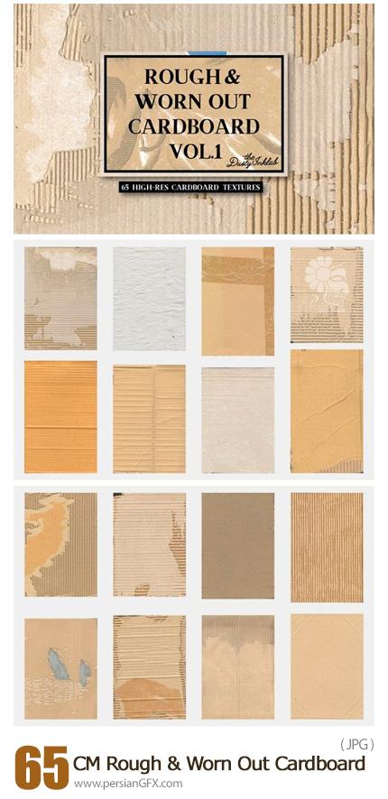 دانلود 65 تکسچر با کیفیت کارتن یا مقوای پوسیده و کهنه - CM Rough And Worn Out Cardboard
